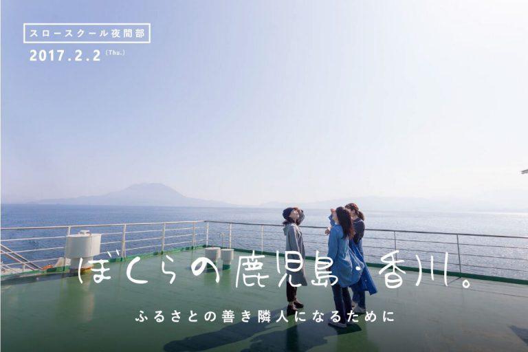 kagoshima-kagawa